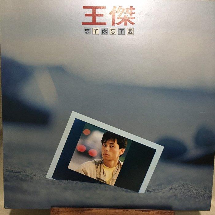 黑膠唱片 王傑 【忘了你忘了我】