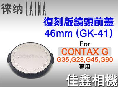 @佳鑫相機@(全新)Laina徠納 46mm副廠鏡頭蓋(GK-41復刻版)鏡頭前蓋for Contax G 適用GK41