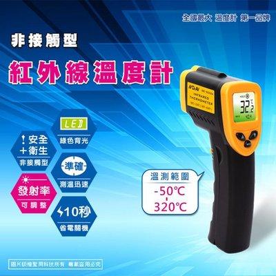 【含稅站】Dr.AV聖岡 GE-5032A 紅外線溫度計/測溫槍 溫度槍 GM-320/GE-433A 非醫療型