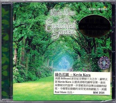 Kevin Kern 凱文·科恩 綠色花園  純鋼琴專輯 原裝進口CD RM2525