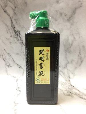 正大筆莊~『開明書液 橫口 450ml 』開明墨汁 書畫用具 墨汁 日本製