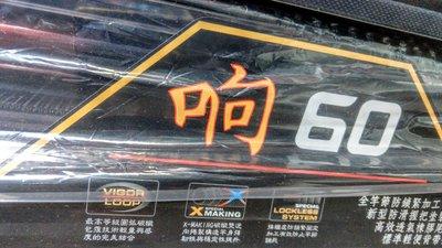 PROTAKO  上興 响 磯玉柄50 撈柄(尚有60賣場)~豪福釣具小舖~[Haofoo]