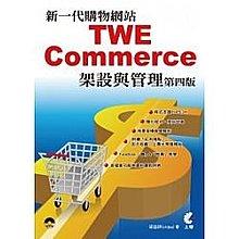 全新 新一代購物網站TWE:Commerce架設與管理 (第四版)