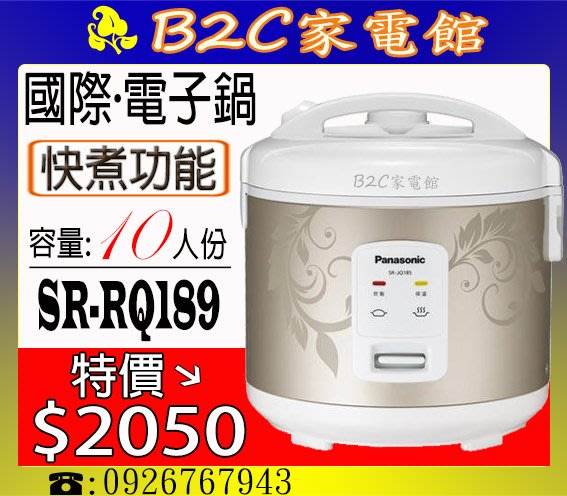 《B2C家電館》【新機預購~特價↘$2050~快煮功能】【Panasonic國際~10人份機械式電子鍋】SR-RQ189