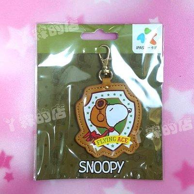 SNOOPY(TOP DOG)皮飾一卡通
