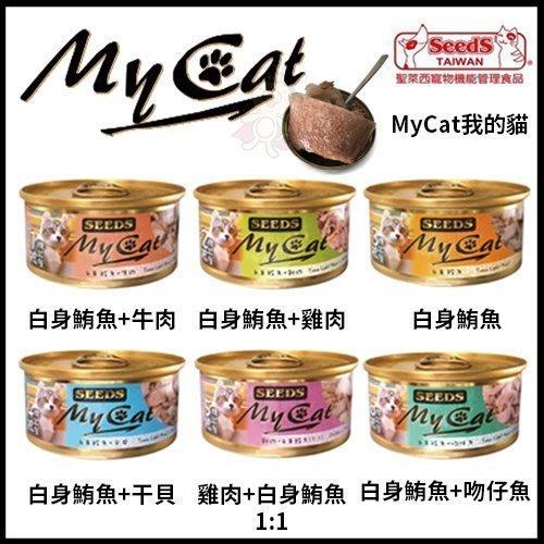 =白喵小舖=【24罐】SEEDS聖萊西 MyCat我的貓 機能餐貓罐85g 貓罐頭 六種口味 新品上市
