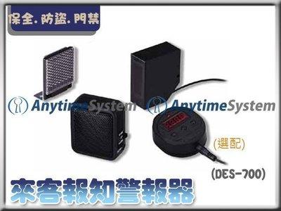 安力泰系統~DES700 紅外線來電報知警報器 ~保全 防盜 監視 門禁-1980元