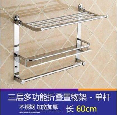 不銹鋼浴室置物架衛浴置物架洗手間廁所置物架 三層多功能折疊置物架-單桿60cm