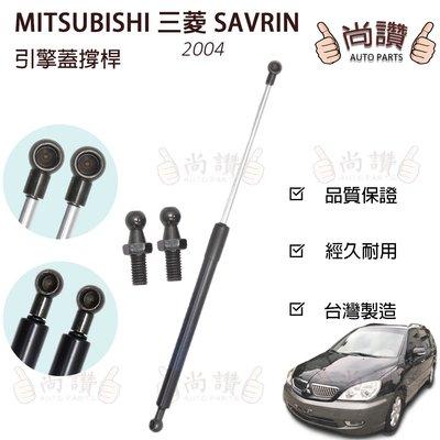 MITSUBISHI 三菱 SAVRIN 幸福力 04-15 引擎蓋頂桿 引擎蓋撐桿 油壓頂桿 頂桿 油壓桿