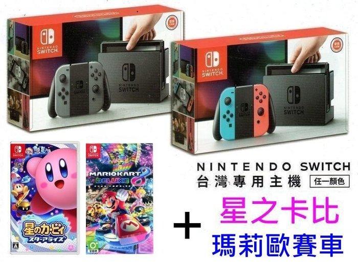 台灣公司貨 任天堂 Switch主機 附 NS二款 星之卡比 新星同盟 + 瑪利歐賽車 8 套裝組【板橋魔力】