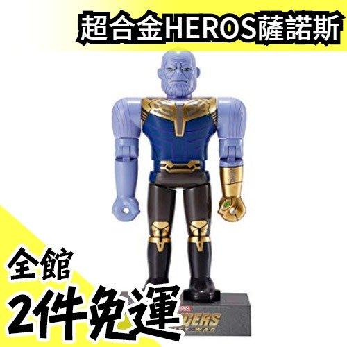 【薩諾斯】日本空運 日版 BANDAI 超合金 HEROS 復仇者聯盟 懷舊 附台座 MARVEL 漫威【水貨碼頭】