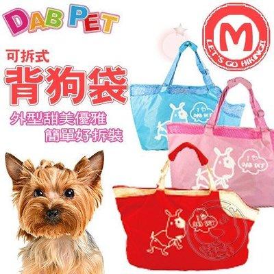 【🐱🐶培菓寵物48H出貨🐰🐹】DAB PET》眼圈狗 可拆式背狗袋 M (3種顏色) 特價650元