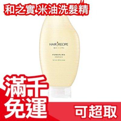 ❤現貨❤日本製 Hair Recipe 和之實 米糠溫養洗髮精 350ml 檸檬香橙 櫻花味 發酵米 保濕不扁塌❤JP