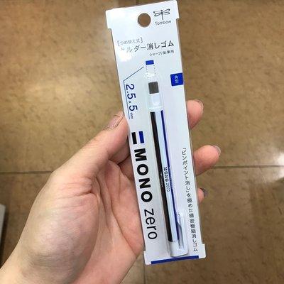 現貨 日本TOMBOW 蜻蜓牌 MONO Zero 2.5x5 筆型橡皮擦 角型+角型替蕊(2入)
