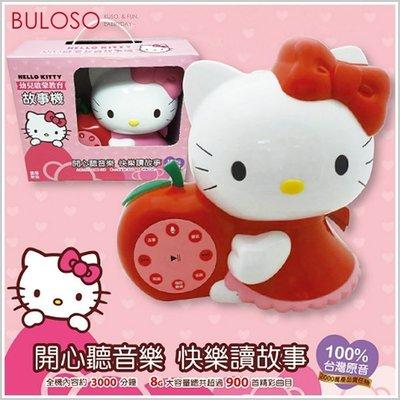 《不囉唆》Hello Kitty幼兒啟...