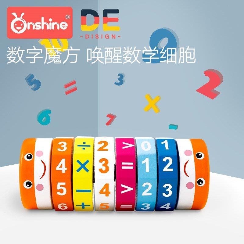 數字魔方初學英文益智加減乘除小學生算術學習兒童玩具3-6歲禮物