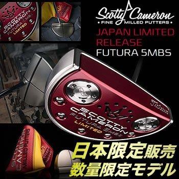 藍鯨高爾夫 SCOTTY CAMERON 日本限量發行 FUTURA 5MBS