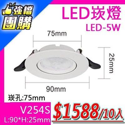 (團購10入)LED333§(33HV254S)LED-5W崁燈 崁孔7.5公分 黃光 超薄款 可調角度 適用於居家室內