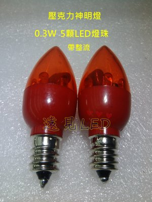♥遠見LED♥LED神明燈 0.3W LED燈泡 E12 蠟燭燈 小夜燈 神明燈 光明燈 壓克力材質 LED材料批發