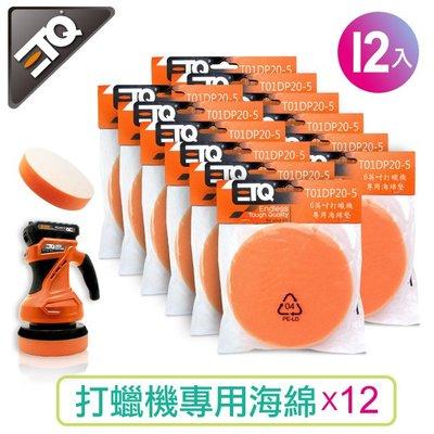 【ETQ USA】6英吋打蠟機海棉墊12件組(抗磨耐用 韌性佳)