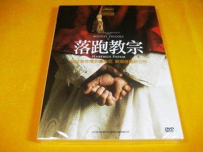 全新影片《落跑教宗》DVD 米歇爾皮可利 義大利電影金像獎最佳男主角