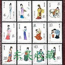 大陸郵票1981年丅69紅樓夢十二金釵郵票