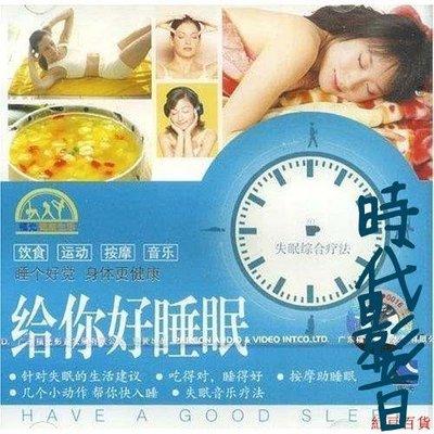 特惠折扣 給你好睡眠 VCD 多種方法治失眠知識飲食運動按摩促眠音樂光盤碟時代影音