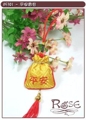 電繡客製化平安祈福香包‧繡字100個以上可訂製‧端午節禮品贈品【ROSE手工飾品開發A5301】