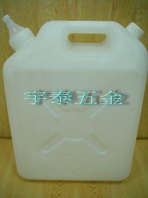 YT(宇泰五金)正台灣製(鐵牛牌)塑膠油桶/塑膠油筒/尖嘴油桶/PE油桶/裝水.裝油均可/20公升下標區/特價中