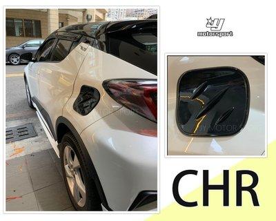 小傑車燈精品--全新 TOYOTA CHR CH-R 17 2017年 帥氣 CHR油箱蓋 油廂蓋