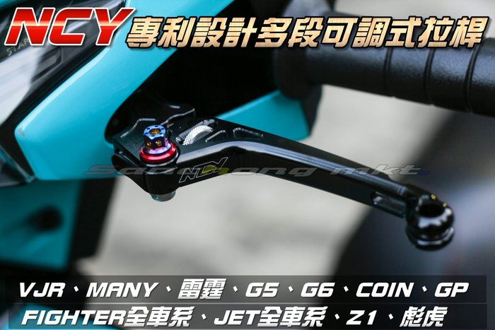 三重賣場 NCY部品 專利設計旋鈕式可調CNC煞車拉桿 FIGHTER五代 六代 JET全車系 彪虎 雷霆S COIN