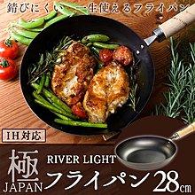 【小胖日本代購】現貨 送日本製棕櫚刷 日本 極JAPAN 平底鍋 鐵鍋 28cm 28公分◎日本製/IH對應◎