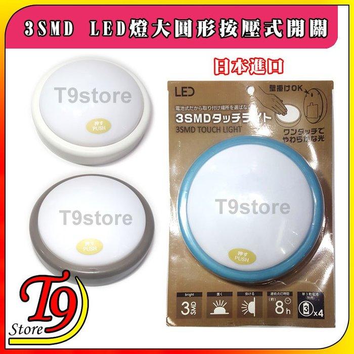 【T9store】日本進口 3SMD LED燈大圓形按壓式開關