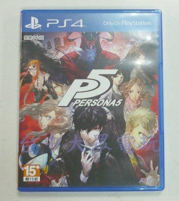 PS4 女神異聞錄 5 PERSONA 5 P5 (中文版)**(二手片-光碟約9成9新)【台中大眾電玩】