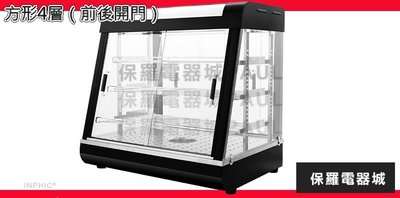 保羅電器城-營業商用保溫櫃食品加熱保溫箱蛋塔漢堡熟食炸雞陳列展示櫃-方形4層(前後開門)_S3523C