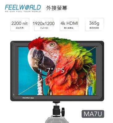 『e電匠倉』FeelWorld 富威德 Master MA7U 7吋 監視螢幕 監看螢幕 外接螢幕 4K HDMI