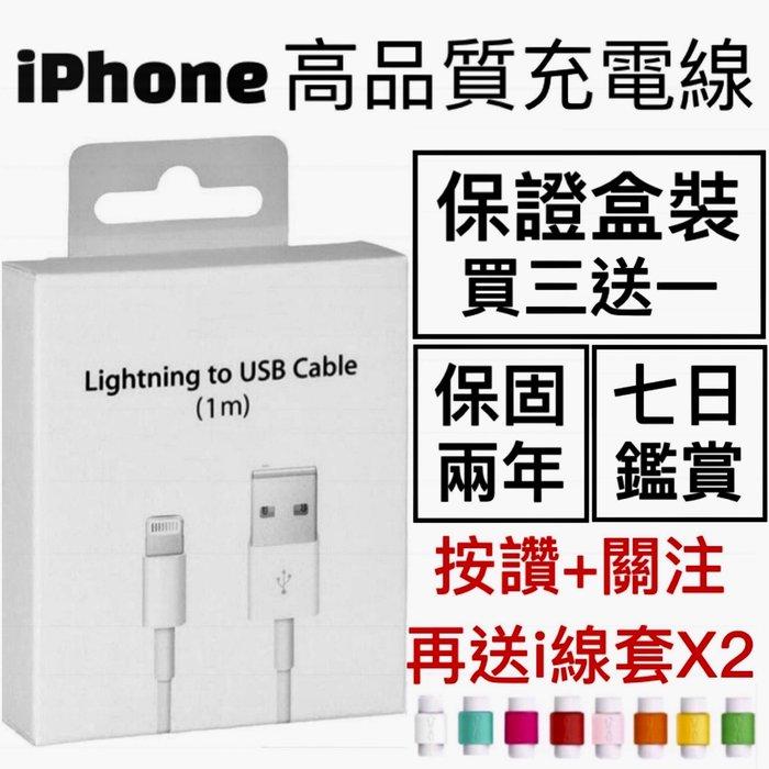 保證 最高規 iPhone 12 11 X 8 7 6 充電線 傳輸線 for iPhone iPad 線 快充線 保固兩年 充電器「買三送一」
