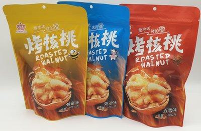 【回甘草堂】日日旺 烤核桃(蜂蜜/ 奶油/ 五香) 108g 營養 下午茶 高雄市