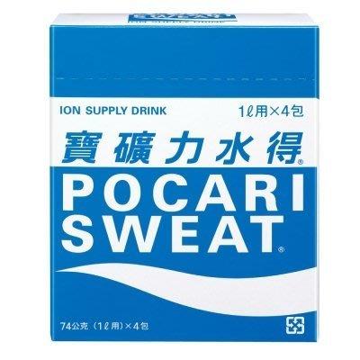 騎跑泳/勇者-寶礦力水得粉末 POCARI SWEAT大盒,4份,74克.可沖4公升運動飲料2020/05/05