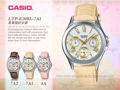 CASIO 卡西歐 手錶專賣店 LTP-E308L-7A1 女錶 真皮錶帶 三眼 防水 全新品