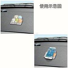 日本進口角落生物汽車防滑墊 現貨/角落小夥伴車用止滑墊 汽車止滑墊 車用防滑墊 置物墊