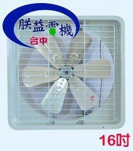 『朕益批發』海神牌 16吋 鋁葉吸排兩用窗型排風扇 通風扇 抽風機 排風機 電風扇 鋁葉型 (台灣製造)