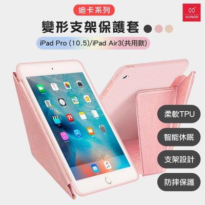 預購【訊迪XUNDD】 迪卡系列 iPad Air3/iPad Pro (10.5)皮套 保護平板