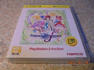 PS3 時空幻境-美德傳奇 TOF Tales of Graces 日文版 直購價700元 桃園《蝦米小鋪》