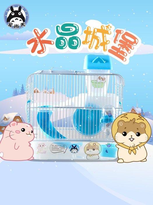 寵尚天 小倉鼠籠子新手小窩用品套餐金絲熊基礎籠透明超大別墅可愛倉鼠籠子 各種寵物均可以使用唷
