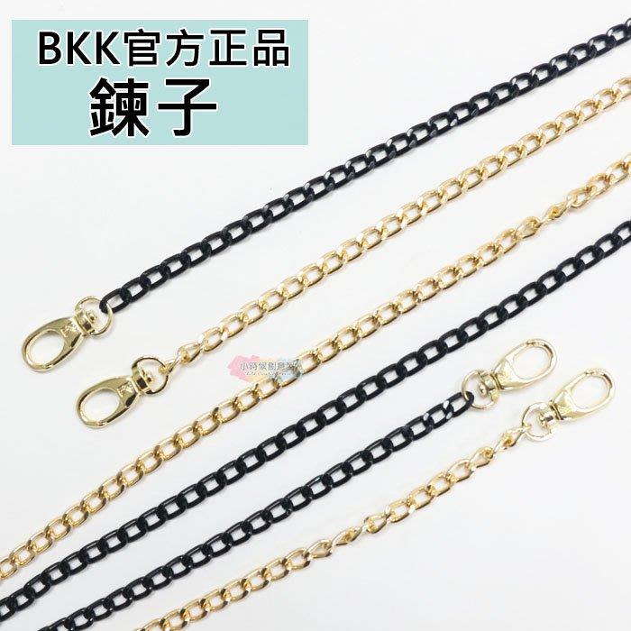 單賣 BKK官方 黑鍊 金鍊 110cm 適用 BKK Original FOREVER包 CC包 鍊子 鏈子 背帶