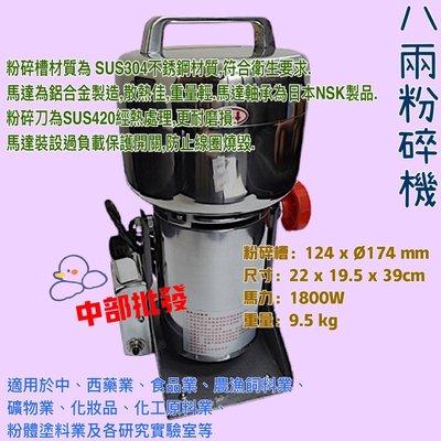 台灣製造 八兩粉碎機 研磨機 (調理機) 食材 藥材 8兩 粉碎機 藥材粉碎機 中藥粉碎機 打粉機 磨粉機