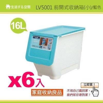 六入/免運/LV5001小16L前開式收納箱/直取式整理箱/尿片/玩具收納/衣櫥收納/幼兒園收納/LV5002/夏綠蒂