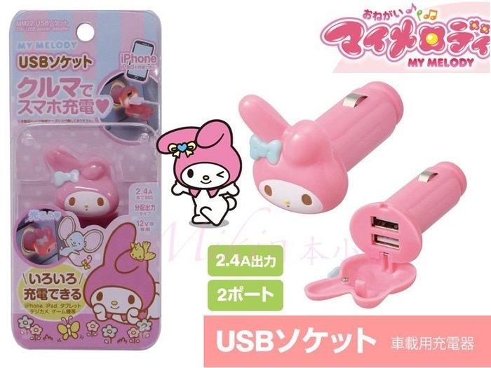 *Miki日本小舖*日本三麗鷗 美樂蒂 My Melody 車用充電器 USB車充 粉色 日本限定