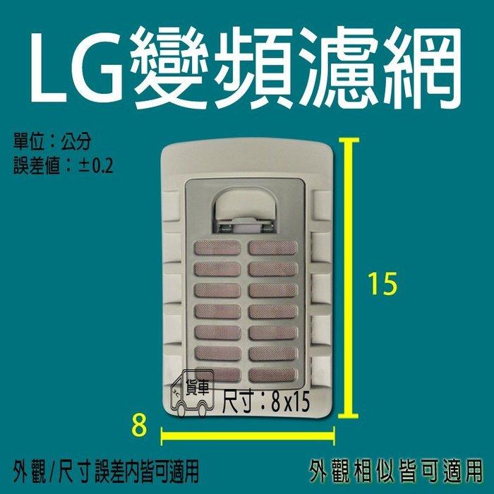 LG 洗衣機濾網 DD變頻 WT-Y138RG WT-Y148P WT-Y148SG WT-Y158PG